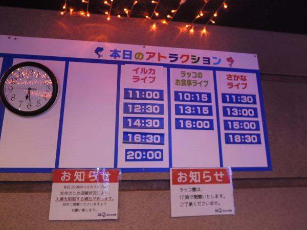 須磨水族館10