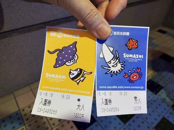 須磨水族館9