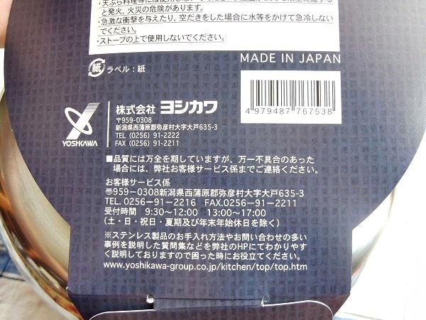ヨシカワステンレス雪平鍋パッケージ