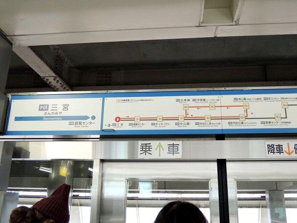 ポートライナー三ノ宮駅