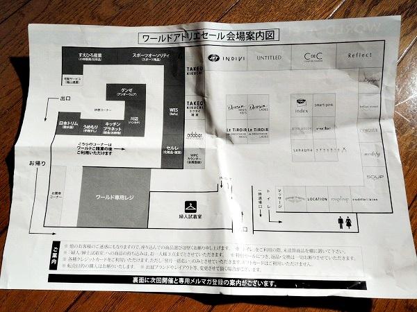 2016・10神戸開催アトリエセール会場案内図