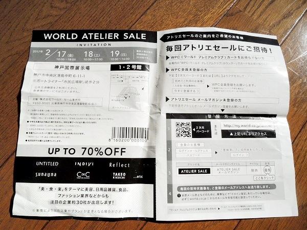 2017年2月神戸開催アトリエセール招待状画像