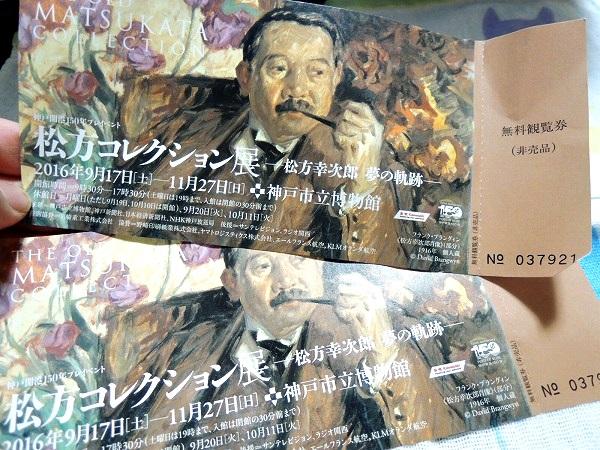 「松方コレクション」ぺアチケット