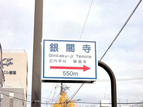 銀閣寺標識