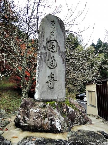 円通寺入り口石碑