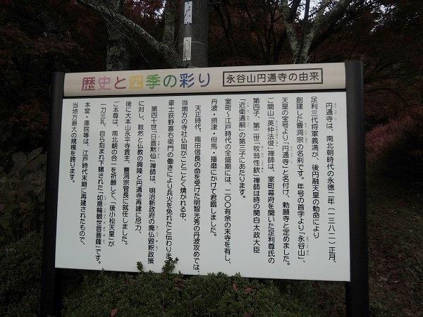 円通寺入り口看板