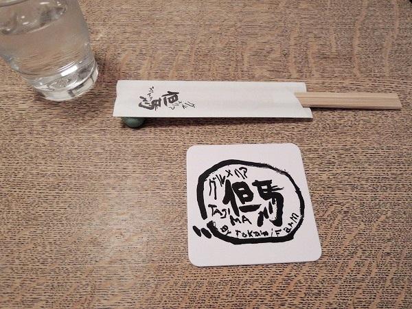 お箸 コースター