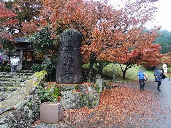 高源寺石碑