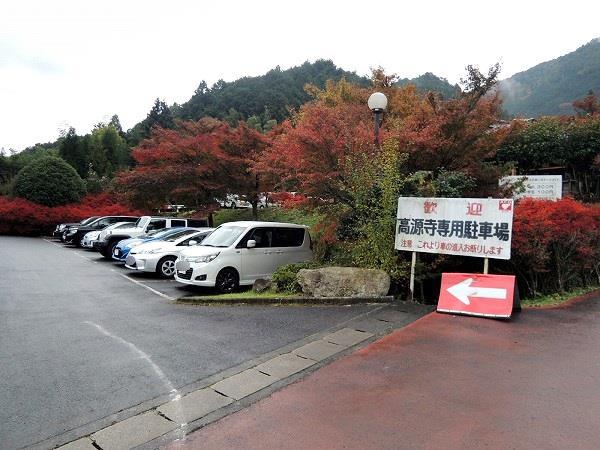 高源寺駐車場