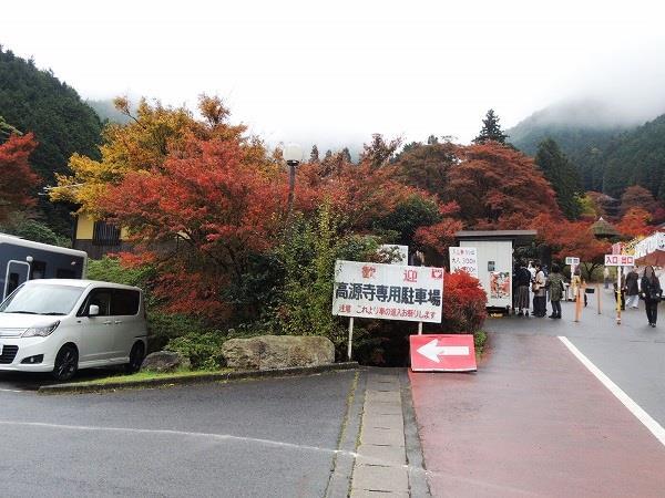 高源寺駐車場入り口