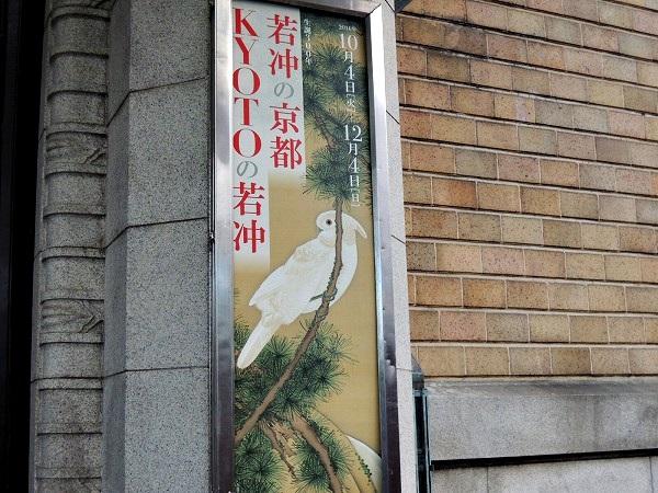 若冲の京都 看板
