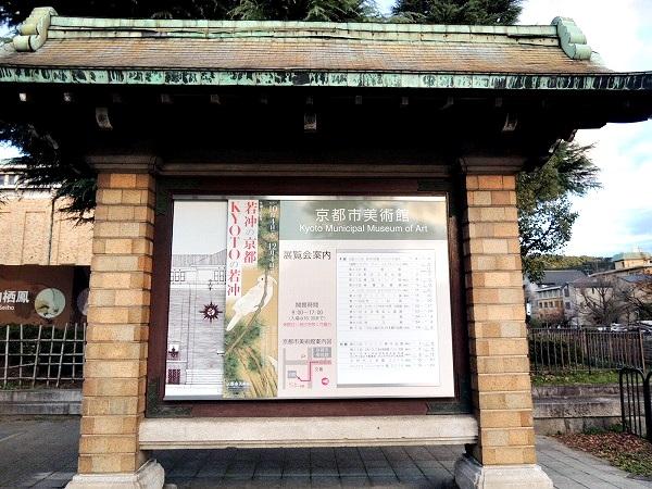 京都市美術館 外回り