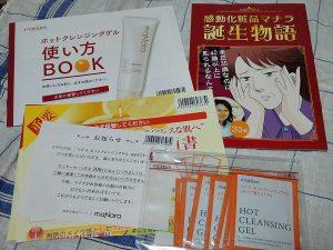 マナラホットクレンジングゲル100円モニター全商品