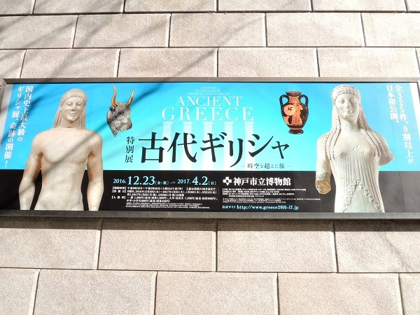 古代ギリシャ展看板