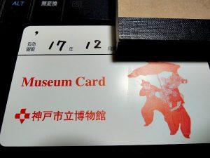 神戸市立博物館ミュージュアムカード 表面
