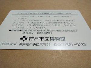 神戸市立博物館ミュージュアムカード 裏面