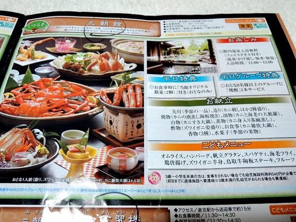 三朝館お料理パンフレット