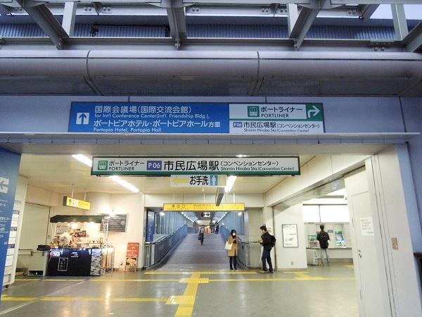 市民広場駅入り口