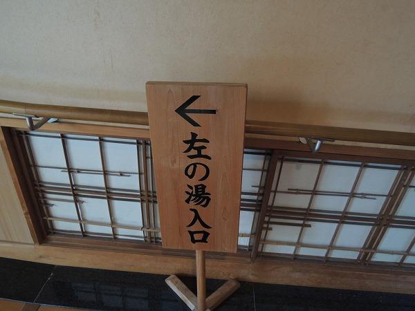 左の湯案内板