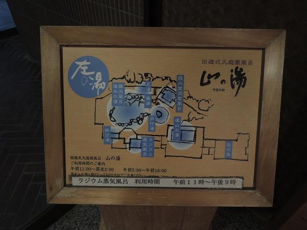 岩崎 左の湯