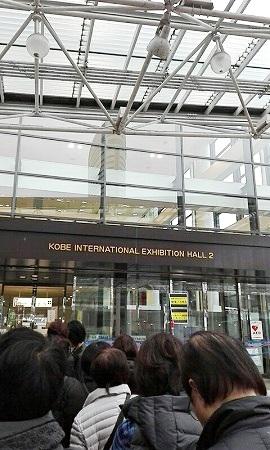 神戸国際展示場2号館入り口