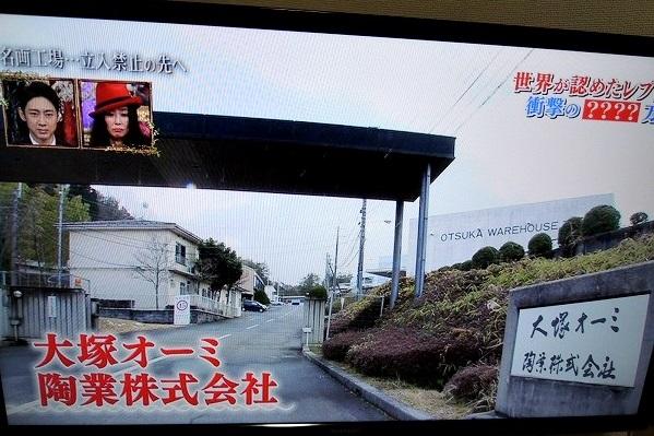 オオツカオーミ陶業株式会社