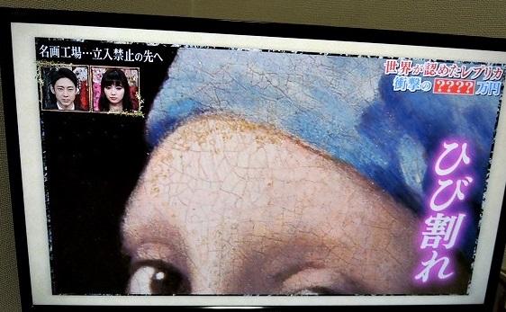 真珠の耳飾の少女の額のひび割れ