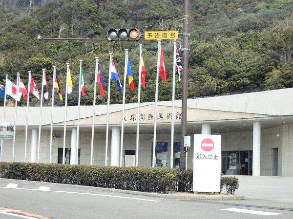 大塚国際美術館正面玄関