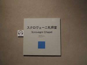 スクロヴェーニ礼拝堂 nameplate