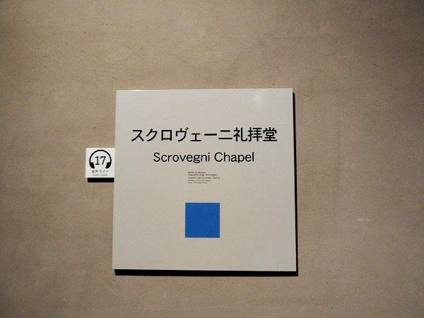スクロヴェーニ礼拝堂表示板