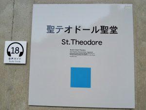 聖テオドール聖堂 プレート