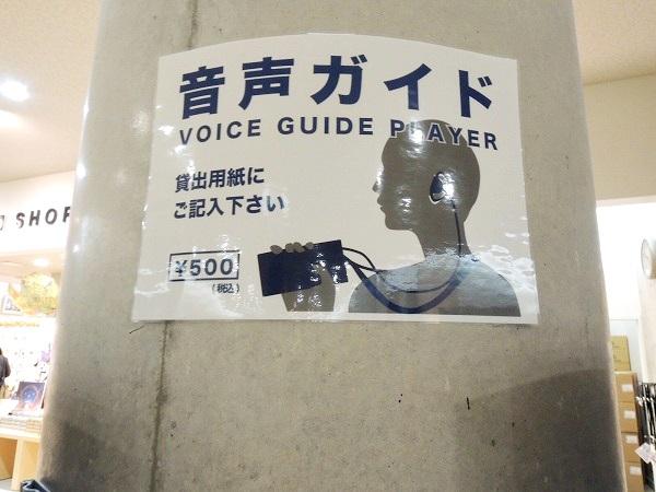 音声ガイド案内ポスター