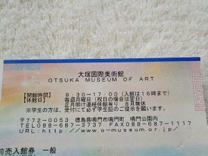 大塚国際美術館チケット