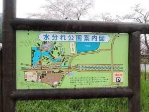 水分れ公園案内図
