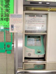 三ノ宮駅の神戸市民病院再診受付機