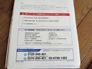 楽天証券カスタマーセンター電話番号