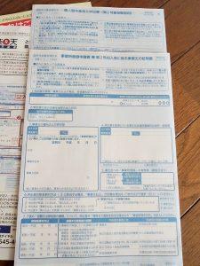 加入申出書と事業主の証明書