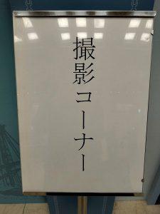 撮影コーナ案内