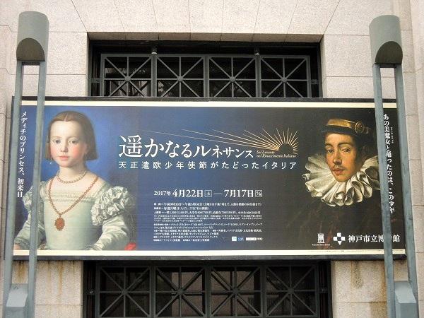 伊東マンショの肖像とビア・デ・メディチの肖像