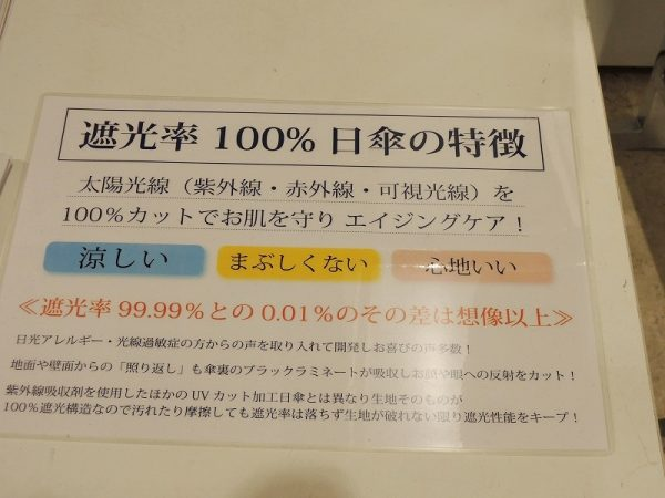 遮光100%日傘の特徴パネル