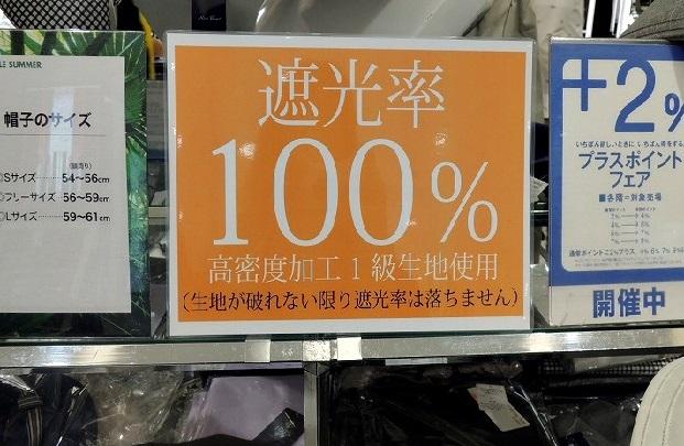 遮光100%