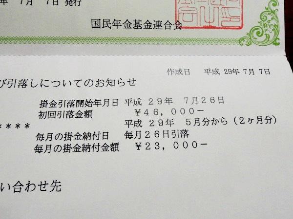 個人型確定拠出年金加入確認通知書