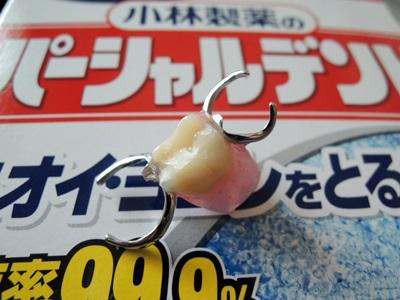 部分入れ歯