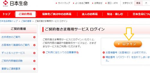 日本生命契約変更手続き画面1