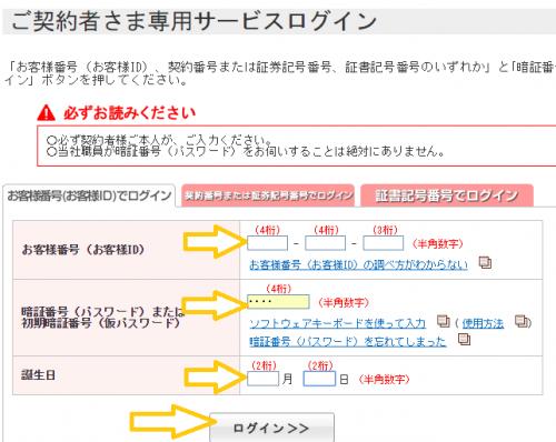 日本生命契約変更手続き画面2