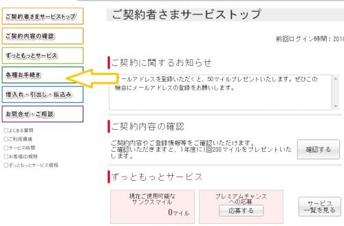 日本生命契約変更手続き画面3