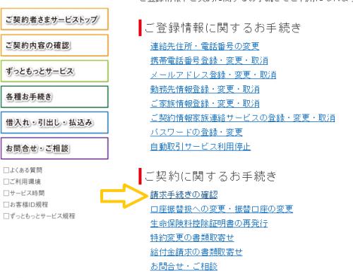 日本生命契約変更手続き画面4