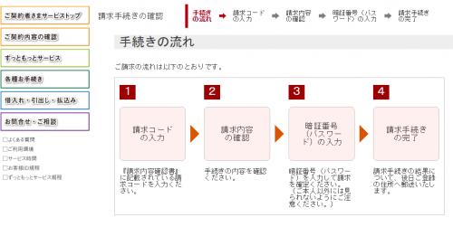 日本生命契約変更手続き画面5