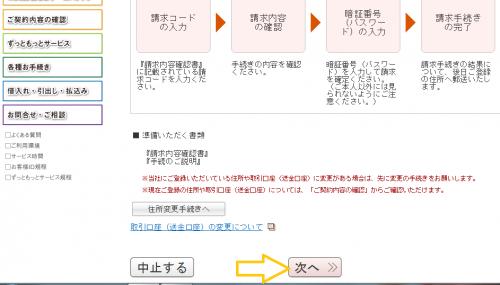 日本生命契約変更手続き画面6