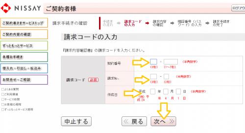 日本生命契約変更手続き画面7